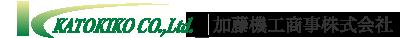 部品加工・特注品製作・工具通販|【ものづくり応援隊】加藤機工商事株式会社オンラインショップ|滋賀県草津市